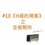 #10 20191908 全城期待_IG1